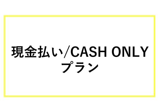 【現金払い限定/cash only】シンプルSTAYプラン