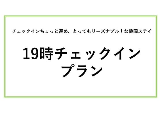 【数量限定】19時チェックインプラン