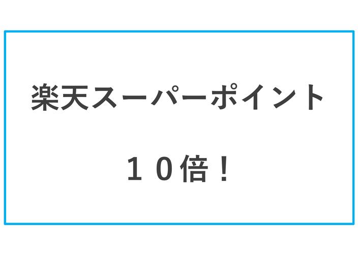 ポイント10倍プラン
