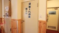*スキー乾燥室もございますので、ウィンタースポーツの滞在にもご利用頂けます。