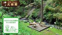 当館から徒歩1〜2分にある「ワクワクの森」大自然の中で過ごす自由な時間をお過ごし下さい。