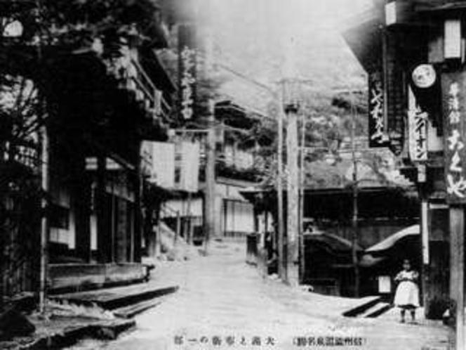 昭和初期 金具屋前渋温泉街