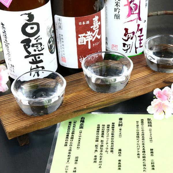 日本酒◆静岡の地酒が楽しめる!3種飲み比べ