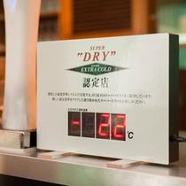 *レストラン/当館は『アサヒエクストラコールド認定店★』美味しい氷点下ビールをお楽しみください!
