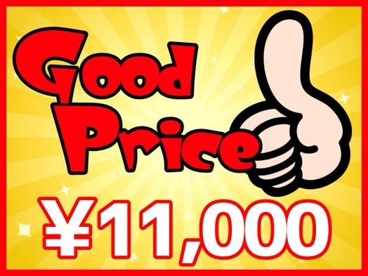 【1日3組限定】朝夕お部屋食GOODプライス11000円プランゆっつら〜と癒しの時間をお過ごし下さい