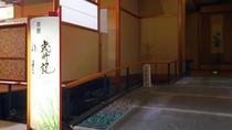 食事処入口 東の荘1階 夕食と朝食は同じお席をご用意いたします。