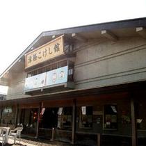当館に隣接する「津軽こけし館」