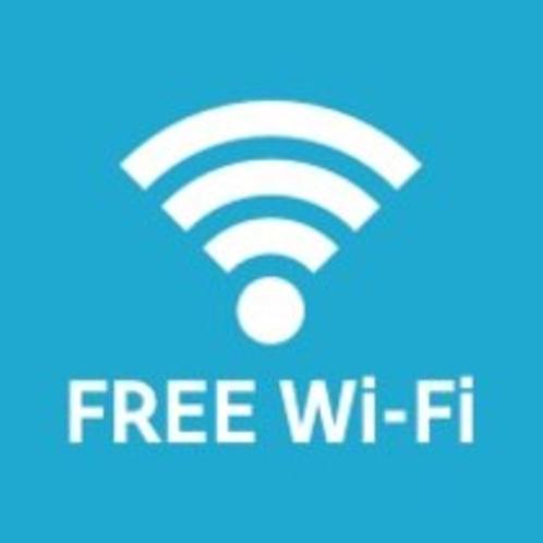 当館では全室Free Wi-Fiがございます!(大浴場更衣室以外)