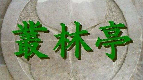 【叢林亭 】天然の銘木を使った純和室 禁煙・Wifi完備