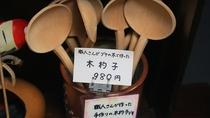 【お土産】手作り木杓子