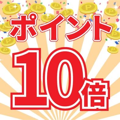 【ポイント10倍】<楽天限定プラン>バイキング朝食無料!