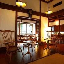 松本民芸家具で統一されたラウンジは、レトロモダンな雰囲気
