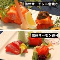 別注料理 【信州サーモン二色焼き】【信州サーモン造り】