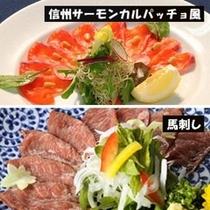 別注料理 【信州サーモンカルパッチョ風】【馬刺し】