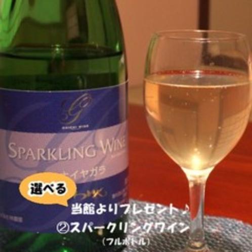 【お祝いプラン】選べるプレゼント♪<スパークリングワイン>