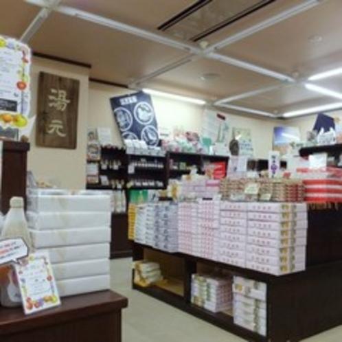 売店【蔓籠(つるかご)】当館オリジナル商品や地元のお土産を取り揃えております。ご試食もどうぞ♪