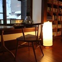 こだわりの家具が並ぶラウンジで、読書やお茶の時間をお楽しみください。本棚の本はご自由にどうぞ♪
