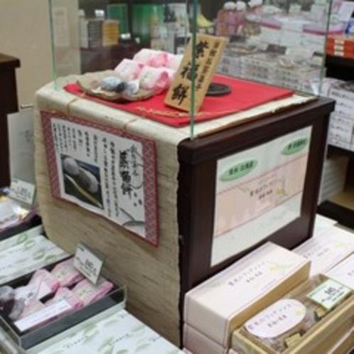 餡が甘さ控えめで美味しい!古代米(紫米)を使った、当館オリジナルお勧め「紫福餅(しふくもち)」