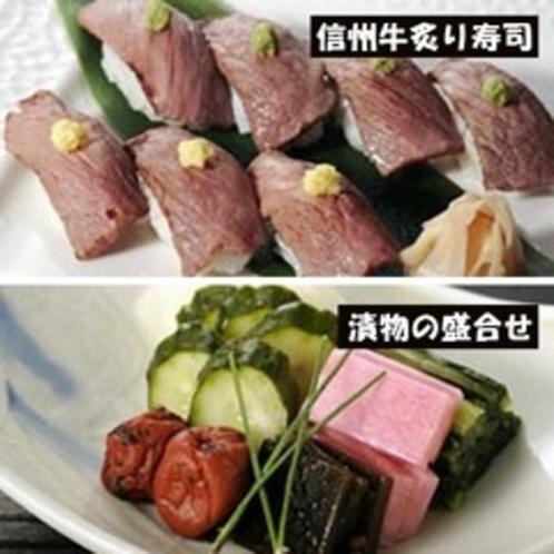 別注料理 【信州牛炙り寿司】【漬物の盛合せ】
