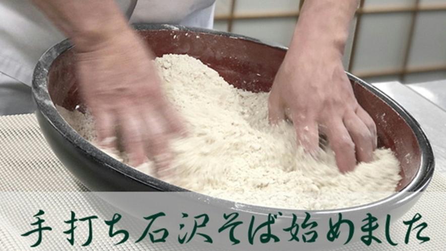 手打ち石沢蕎麦始めました