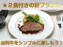 【2食付き】由利牛をシンプルに楽しもう!