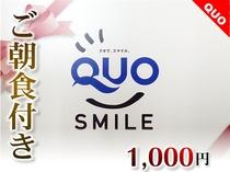 【QUOカード¥1,000セット】+朝食付き