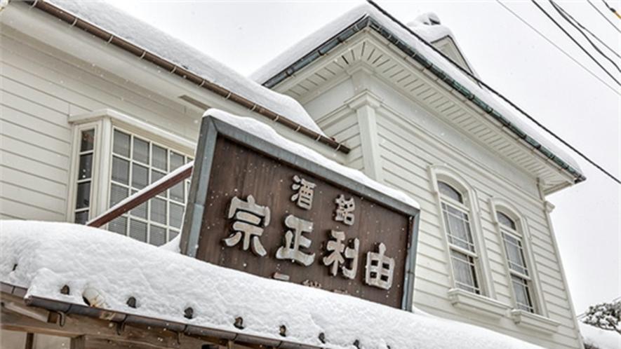 雪の茅舎醸造元 齋彌酒造店