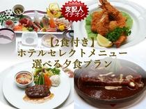 【2食付き】ホテルセレクトメニュー選べる夕食プラン