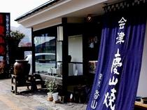 会津慶山焼き