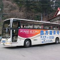 高速乗り合いバス 四万温泉号:東京―四万温泉をおよそ4時間5分で結びます。乗り換えなしでラクラク移動