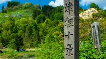 *白神山地の周りには、自然豊かな景勝地が多数ございます!