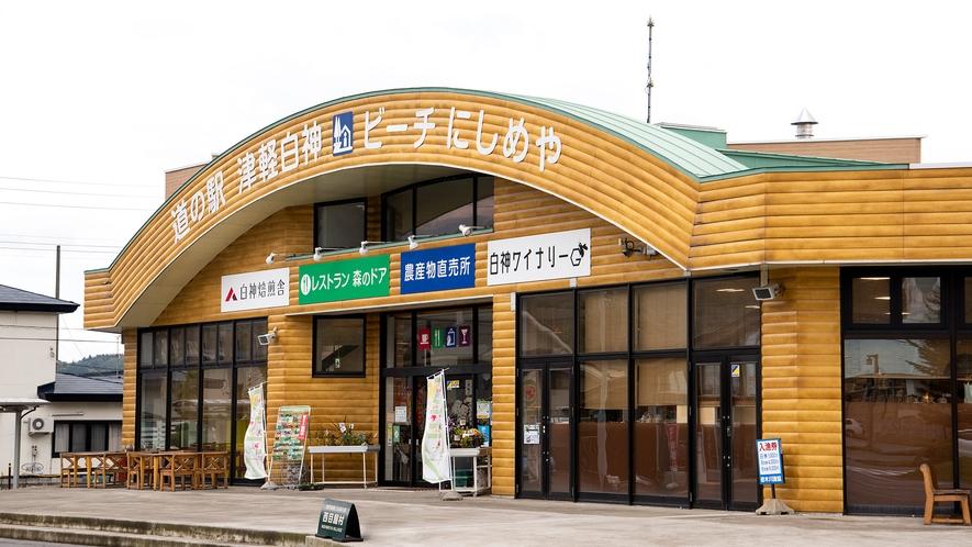 *周辺/道の駅津軽白神