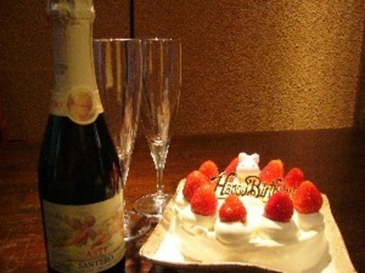 【記念日プラン】大切な人と過ごすふたりのしあわせ旅◆ホールケーキと天使のアスティ付♪
