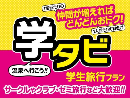 【学タビ!】学生旅行プラン(ゼミ旅行&サークル・クラブ合宿大歓迎!)