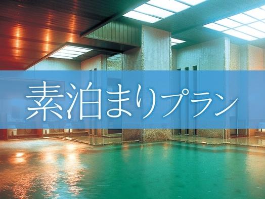 【素泊まり】風呂に入って寝る岳!素泊まりプラン