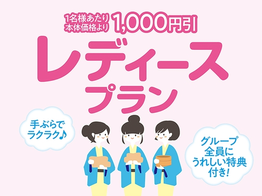 【女子旅】嬉しいアメニティ&1,000円割引の特典付きレディースプラン♪