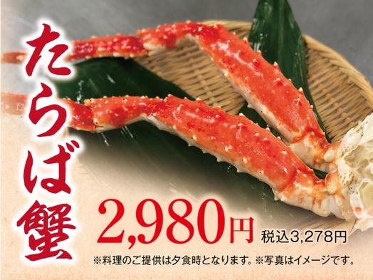 <期間限定>【たらば蟹】付き!1泊2食付創作和食膳+ハーフバイキングプラン