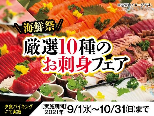 ≪9〜10月限定≫【海鮮祭!厳選10種のお刺身フェア】1泊2食付創作和食膳+ハーフバイキングプラン
