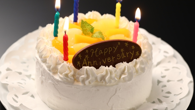 【Anniversary】若女将の手作りケーキと乾杯ドリンクでお祝い♪記念日プラン