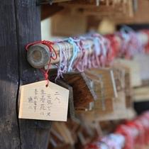 宿泊特典として生寿苑オリジナル絵馬プレゼント♪敷地内「八幡さま」でお願いごと叶います様に…