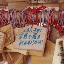 特典で生寿苑オリジナル絵馬ご用意!お帰りの際はぜひ八幡さまで安産祈願してください♪
