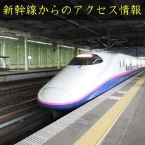 【新幹線アクセス情報】JR上越新幹線で上毛高原駅を下車