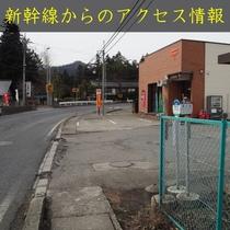 【新幹線アクセス情報】路線バスで終点の「猿ヶ京」で下車(そばに郵便局があります)