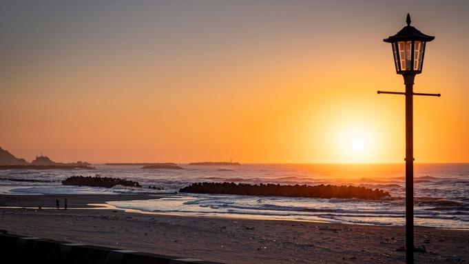 【スタンダードプラン】夕陽のお宿で愉しむ日本海旬の幸&掛け流し温泉【巡るたび、出会う旅。東北】