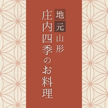■【庄内四季のお料理】