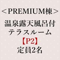 <PREMIUM棟>温泉露天風呂付 テラスルーム【P2】定員 2名
