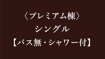 〈プレミアム棟〉シングル【バス無・シャワー付】(妙高山側)
