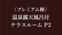 〈プレミアム棟〉温泉露天風呂付 テラスルーム P2(野尻湖側)