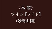 ツイン【ワイド】(妙高山側)
