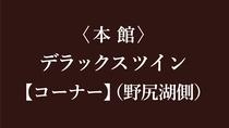 デラックスツイン【コーナー】(野尻湖側)